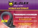 K-FLEX ST/SK_1